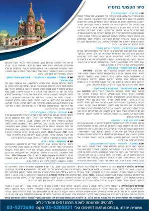 13451 :  engineers org il