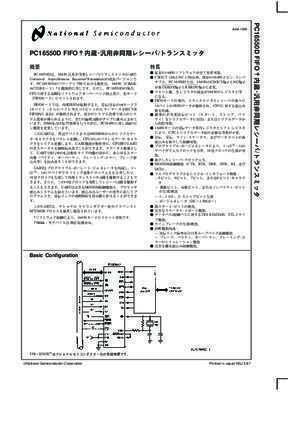 16550 : PC16550D Universal Asynchronous Receiver Transmitter with