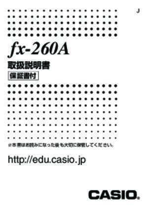 fx-260A Users Guide J - support.casio.jp